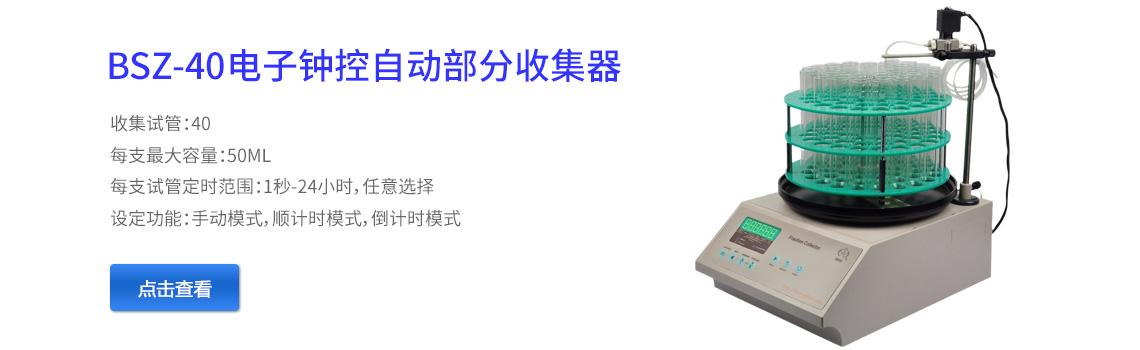 上海(hai)青浦滬西BSZ-40電子鐘控自(zi)動部分zhi)佔  /></a></div> <sup lang=