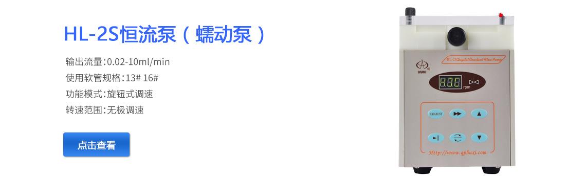 上海(hai)青浦滬西HL-2S恆流泵(蠕(ru)動泵)