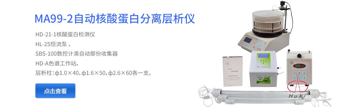 上海(hai)青浦滬西儀(yi)器廠MA99-2自(zi)動液相(xiang)色譜分離(li)層(ceng)析儀(yi)