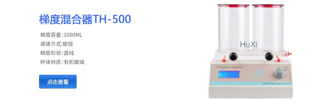 上海(hai)青浦滬西梯度混合器TH-500